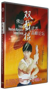 سی دی آموزش نانچیکو دوبل مدرن ووشو