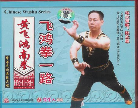 8 سی دی سبک جنوبی وونگ فی هونگ