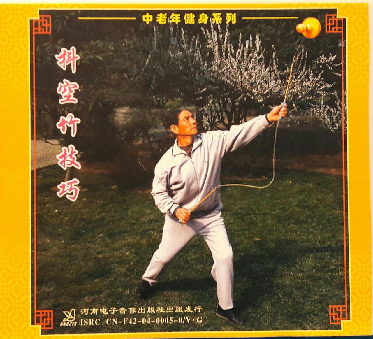 سی دی بازی سنتی چینی