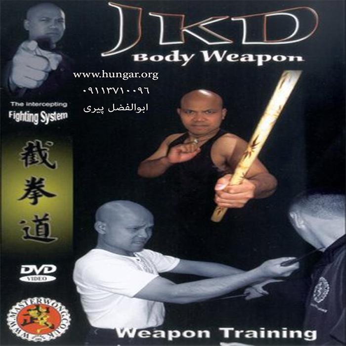 دفاع در مقابل چاقو و چوب