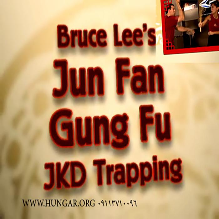 سی دی سبک جون فنگ کونگ فو سبک بروسلی